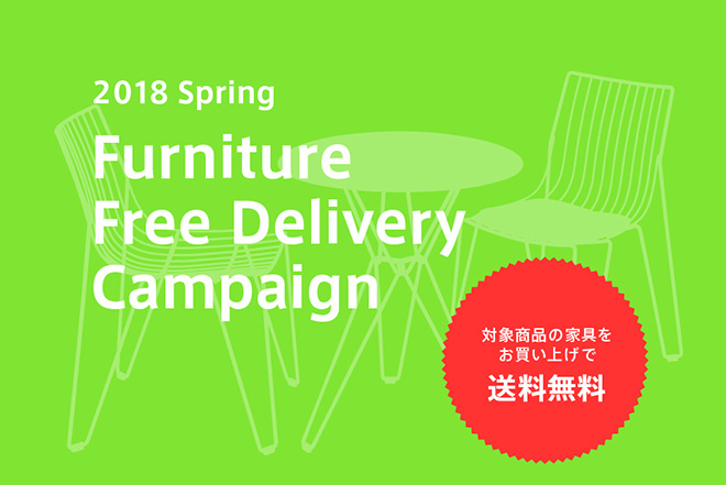 2018 Spring Furniture Free Delivery Campaign
