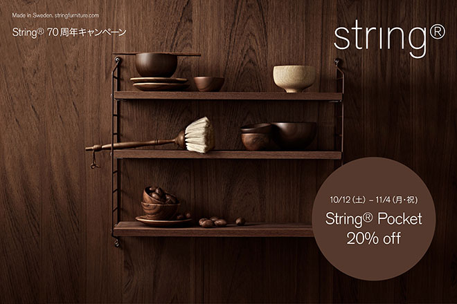String®70周年キャンペーン string®pocket 20%OFF